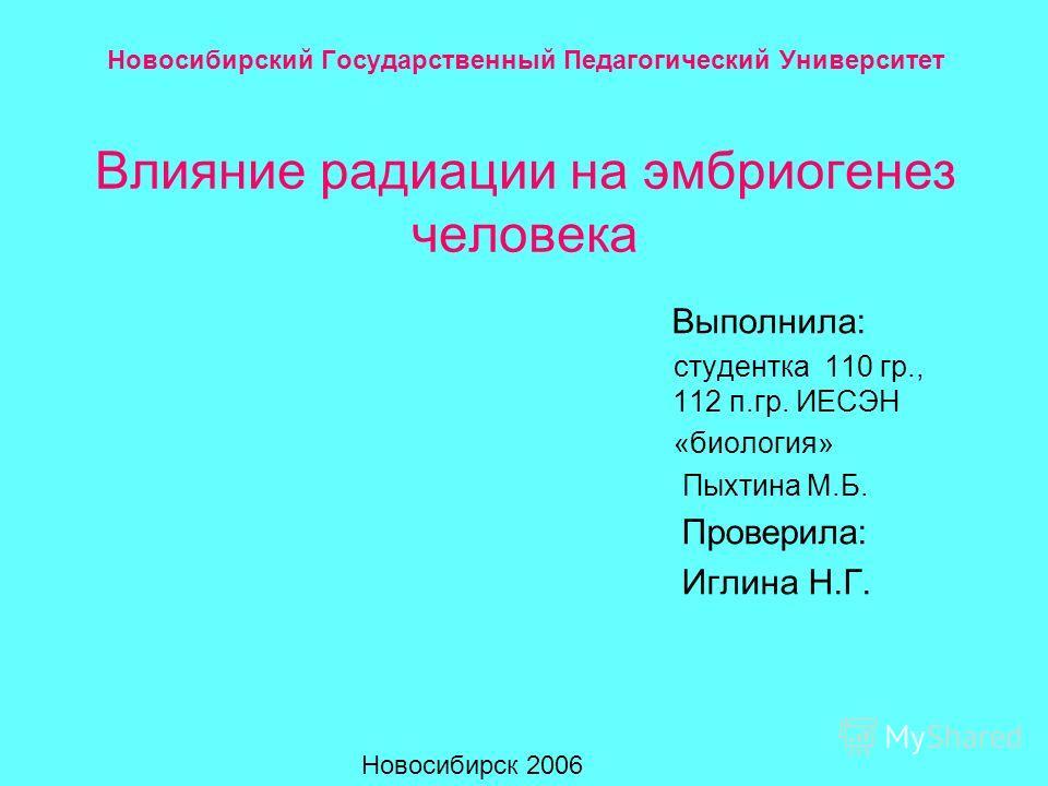 Презентация Влияние Радиации на Человека