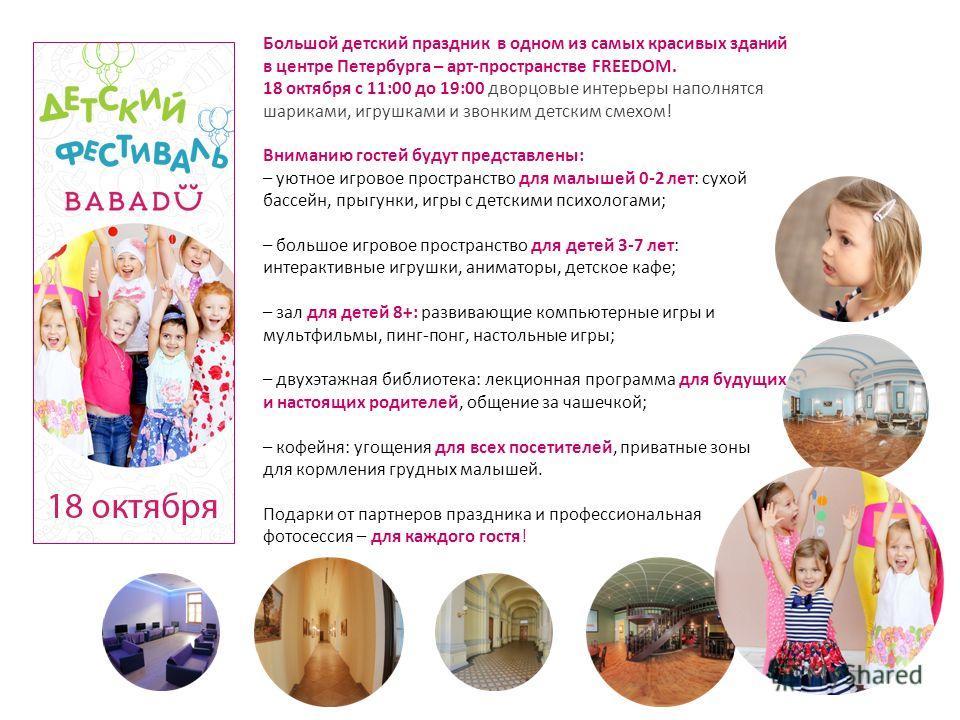 Большой детский праздник в одном из самых красивых зданий в центре Петербурга – арт-пространстве FREEDOM. 18 октября с 11:00 до 19:00 дворцовые интерьеры наполнятся шариками, игрушками и звонким детским смехом! Вниманию гостей будут представлены: – у