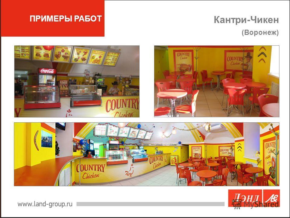 ПРИМЕРЫ РАБОТ Кантри-Чикен (Воронеж)
