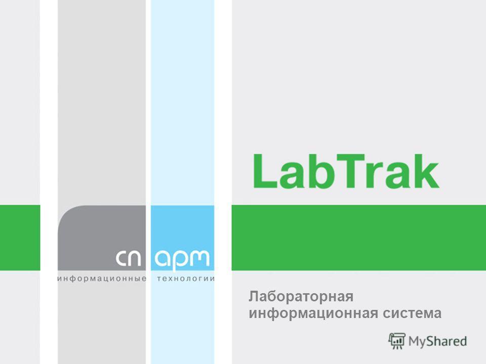 СП.АРМLabTrak Лабораторная информационная система