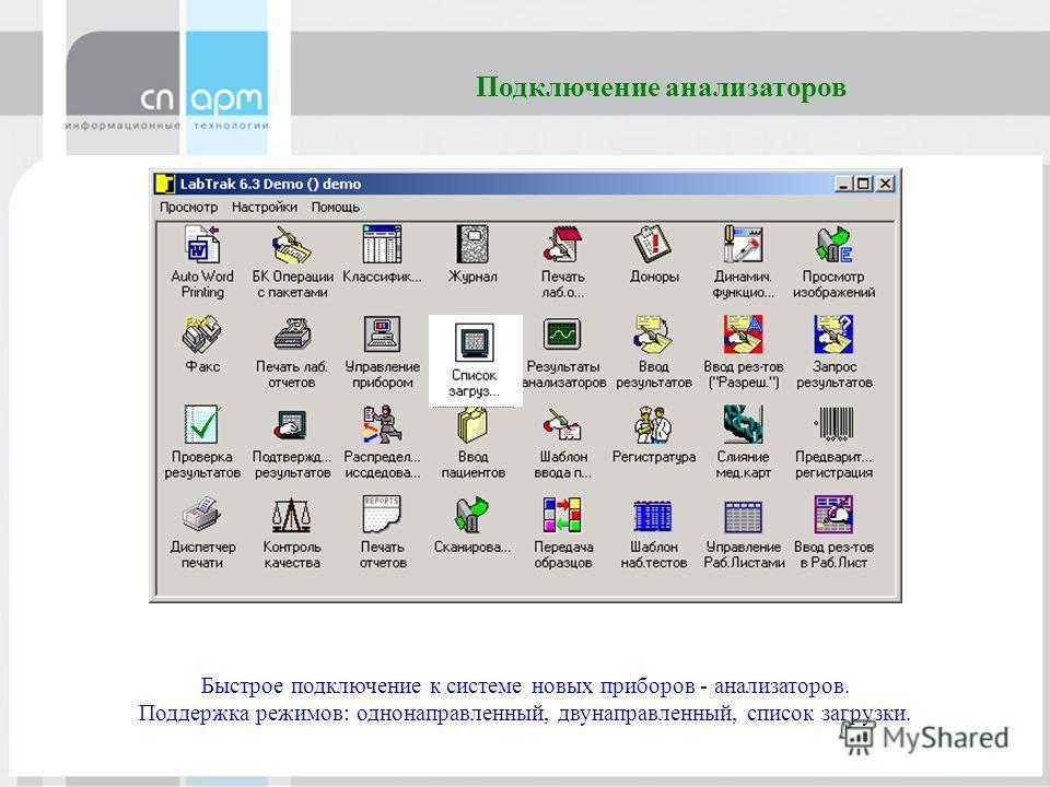 СП.АРМLabTrak Подключение анализаторов Быстрое подключение к системе новых приборов - анализаторов. Поддержка режимов: однонаправленный, двунаправленный, список загрузки.