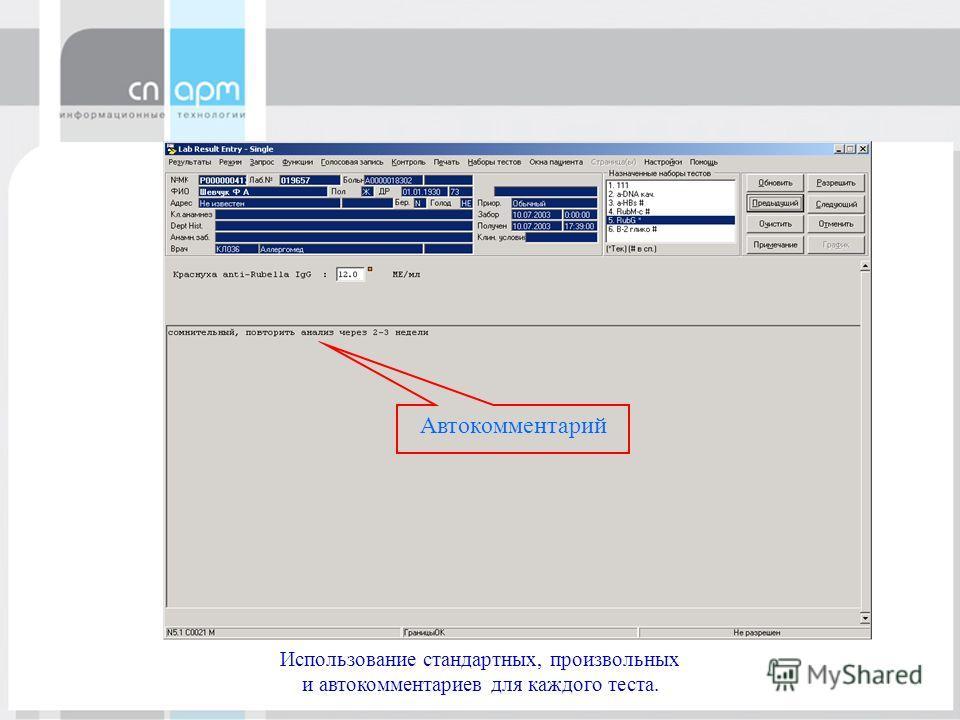 СП.АРМLabTrak Использование стандартных, произвольных и автокомментариев для каждого теста. стандартные комментарии Автокомментарий