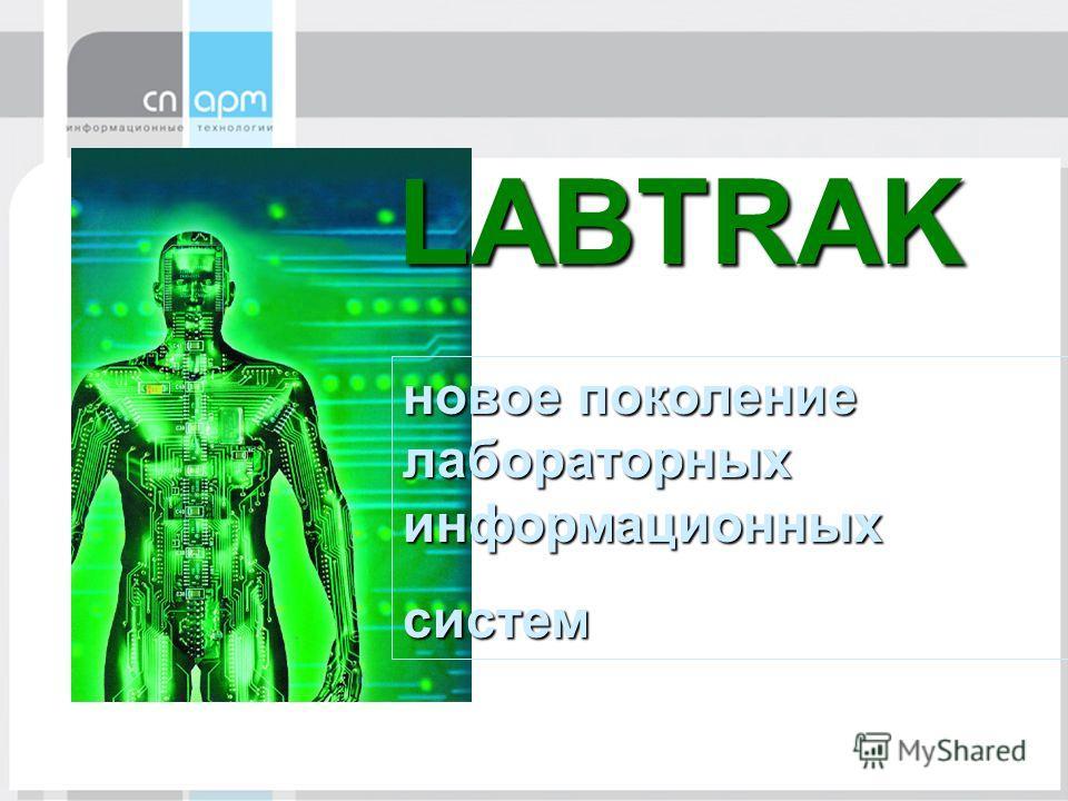 СП.АРМLabTrakLABTRAK новое поколение лабораторных информационных систем