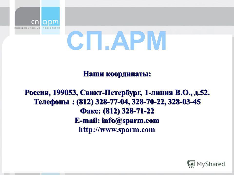 СП.АРМLabTrak Наши координаты: Россия, 199053, Санкт-Петербург, 1-линия В.О., д.52. Телефоны : (812) 328-77-04, 328-70-22, 328-03-45 Факс: (812) 328-71-22 E-mail: info@sparm.com http://www.sparm.com СП.АРМ