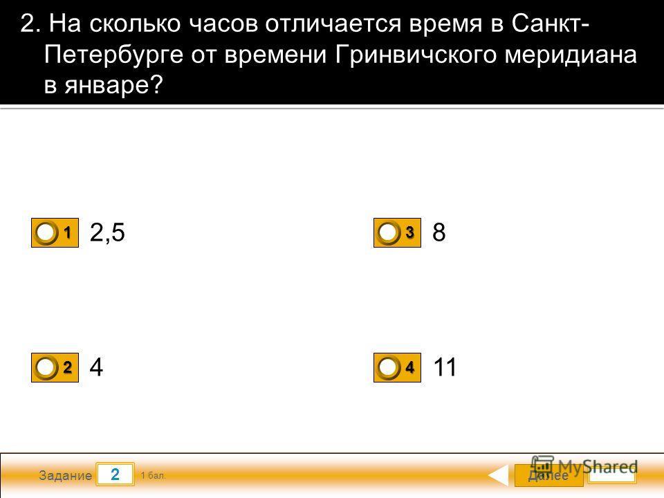 Далее 2 Задание 1 бал. 1111 2222 3333 4444 2. На сколько часов отличается время в Санкт- Петербурге от времени Гринвичского меридиана в январе? 2,5 411 8