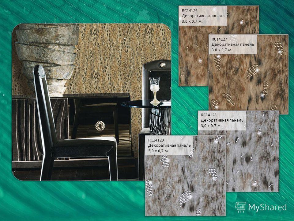 RC14127 Декоративная панель 3,0 x 0,7 м. RC14126 Декоративная панель 3,0 x 0,7 м. RC14128 Декоративная панель 3,0 x 0,7 м. RC14129 Декоративная панель 3,0 x 0,7 м.