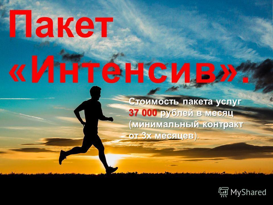 Пакет «Интенсив». Стоимость пакета услуг 37 000 рублей в месяц (минимальный контракт от 3 х месяцев).
