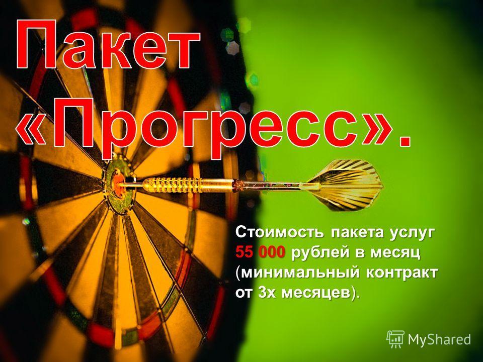 Стоимость пакета услуг 55 000 рублей в месяц (минимальный контракт от 3 х месяцев).