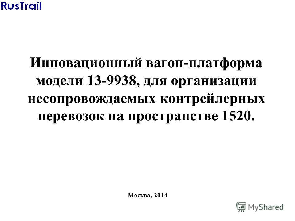 Инновационный вагон-платформа модели 13-9938, для организации несопровождаемых контрейлерных перевозок на пространстве 1520. Москва, 2014