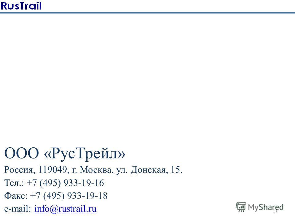 ООО «Рус Трейл» Россия, 119049, г. Москва, ул. Донская, 15. Тел.: +7 (495) 933-19-16 Факс: +7 (495) 933-19-18 e-mail: info@rustrail.ruinfo@rustrail.ru 11