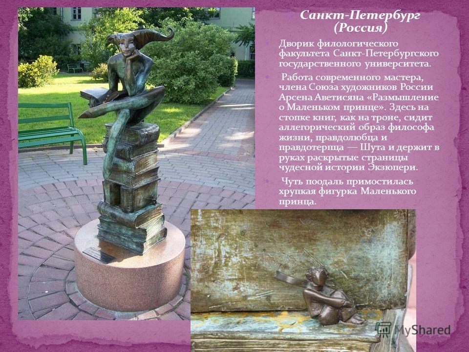 Санкт-Петербург (Россия) Памятный знак