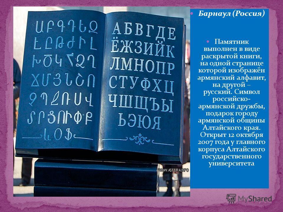 Памятник книги работы Церетели.