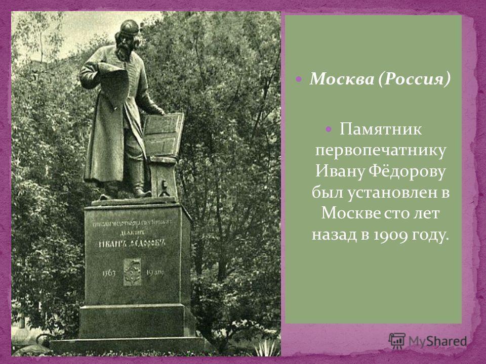 Светлогорск (Россия) Памятник Томасу Манну в виде раскрытой бронзовой книги, лежащей на гранитном валуне. Скульптура установлена в небольшом курортном городке, которое до Второй мировой войны называлось Раушен, рядом с домом, где в августе 1929 года