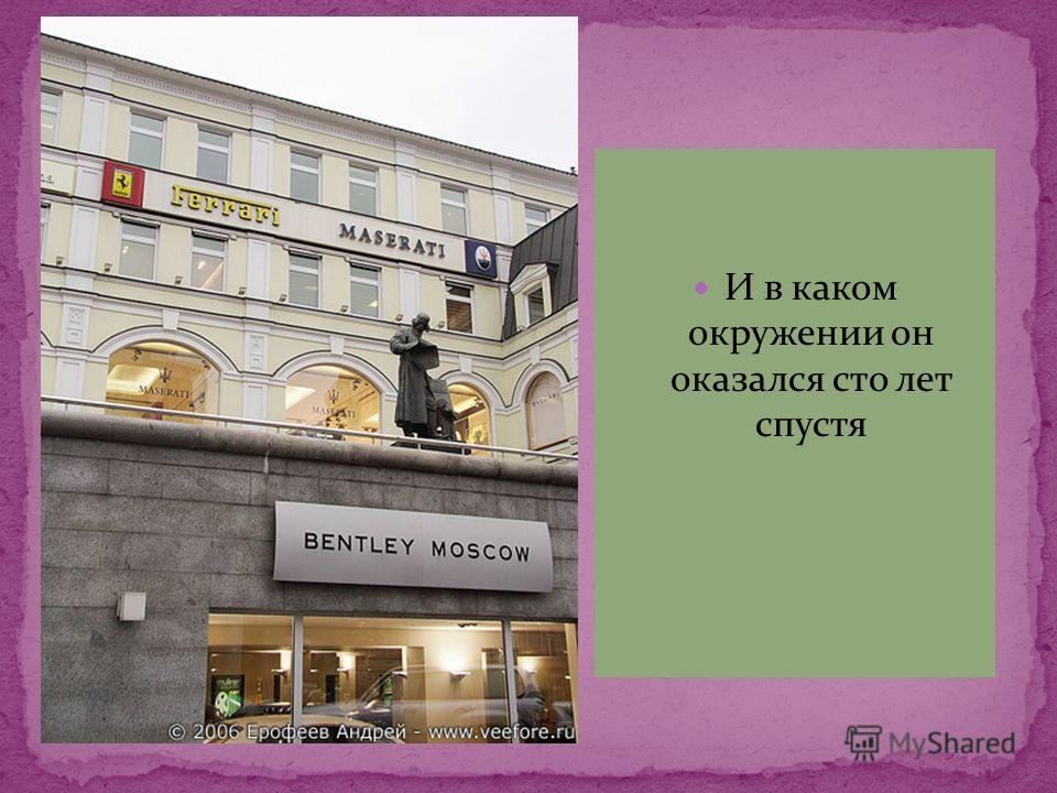 Москва (Россия) Памятник первопечатнику Ивану Фёдорову был установлен в Москве сто лет назад в 1909 году.