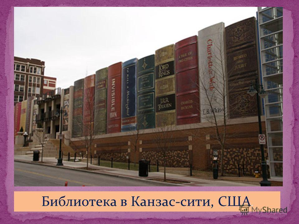 Библиотека в Канзас-сити, США.