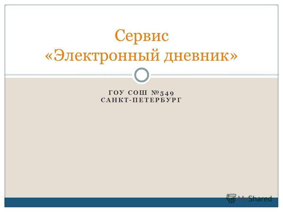 ГОУ СОШ 549 САНКТ-ПЕТЕРБУРГ Сервис «Электронный дневник»