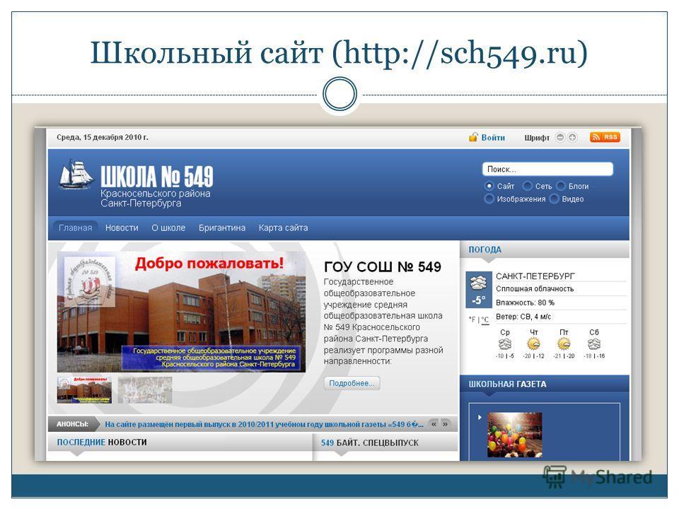 Школьный сайт (http://sch549.ru)