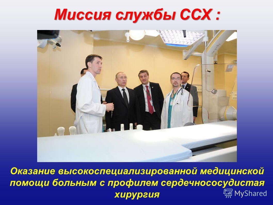 Миссия службы ССХ : Оказание высокоспециализированной медицинской помощи больным с профилем сердечнососудистая хирургия