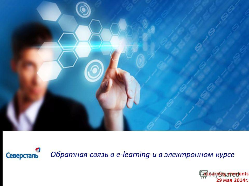 1 Выступление на конференции Обратная связь в e-learning и в электронном курсе eLearning elemеnts 29 мая 2014 г.