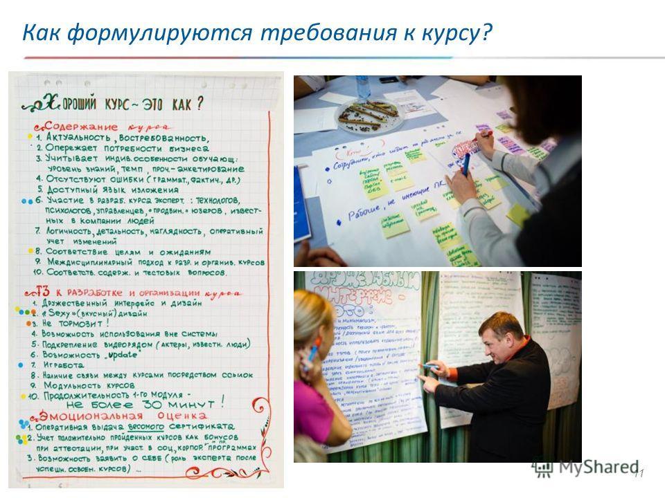 11 Как формулируются требования к курсу?