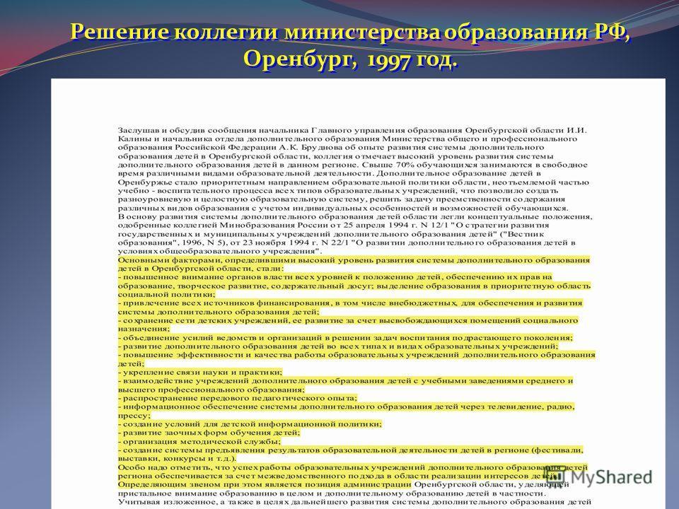 Решение коллегии министерства образования РФ, Оренбург, 1997 год.
