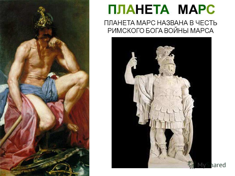 ПЛАНЕТА МАРС НАЗВАНА В ЧЕСТЬ РИМСКОГО БОГА ВОЙНЫ МАРСА