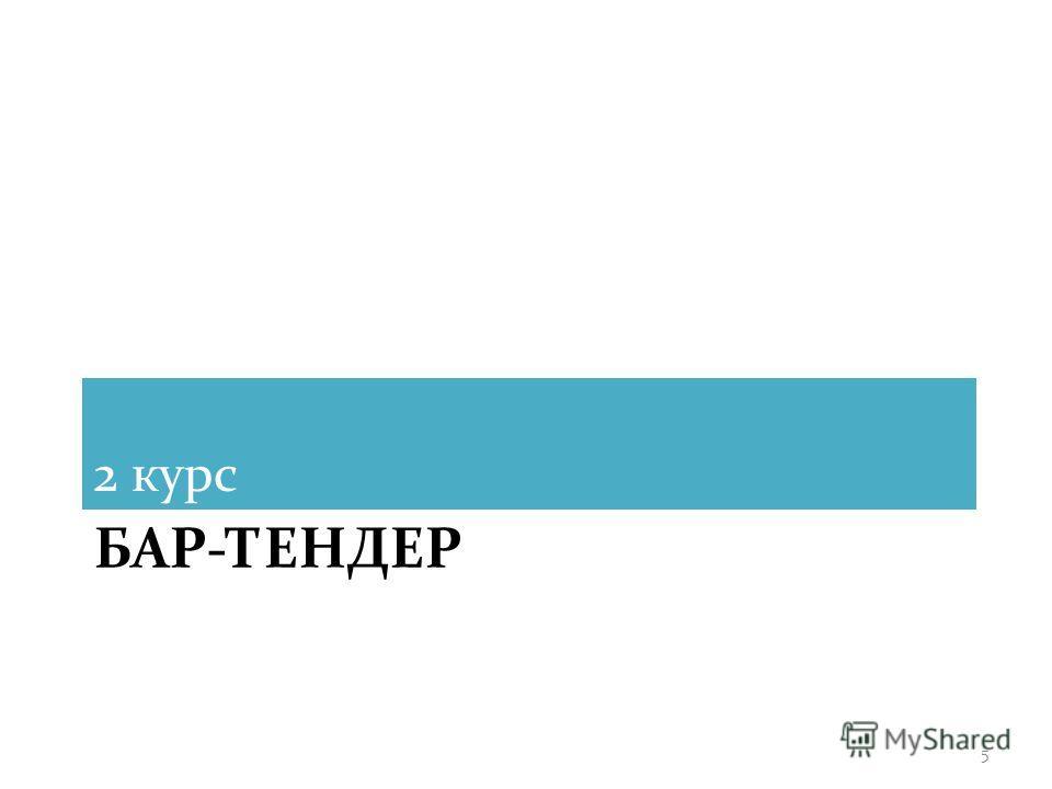 БАР-ТЕНДЕР 2 курс 5