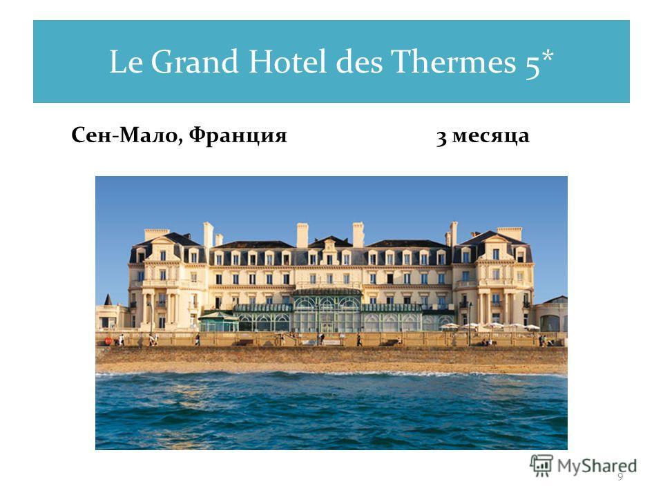 Le Grand Hotel des Thermes 5* Сен-Мало, Франция 3 месяца 9