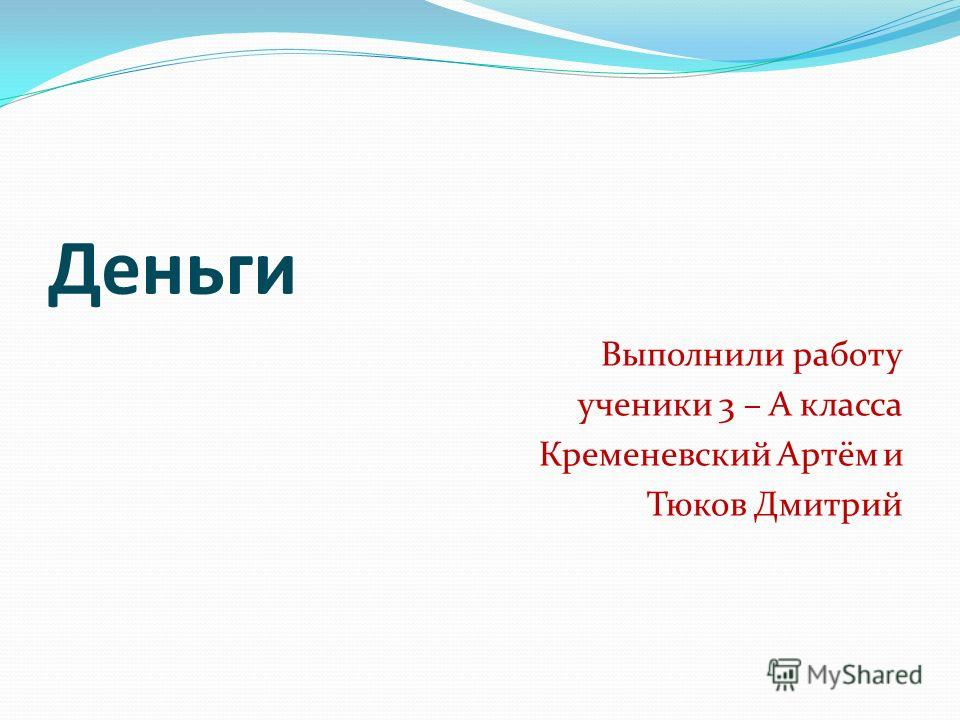 Деньги Выполнили работу ученики 3 – А класса Кременевский Артём и Тюков Дмитрий