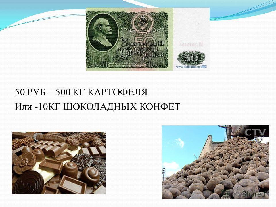 50 РУБ – 500 КГ КАРТОФЕЛЯ Или -10КГ ШОКОЛАДНЫХ КОНФЕТ