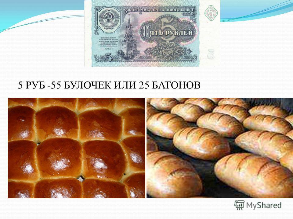 5 РУБ -55 БУЛОЧЕК ИЛИ 25 БАТОНОВ