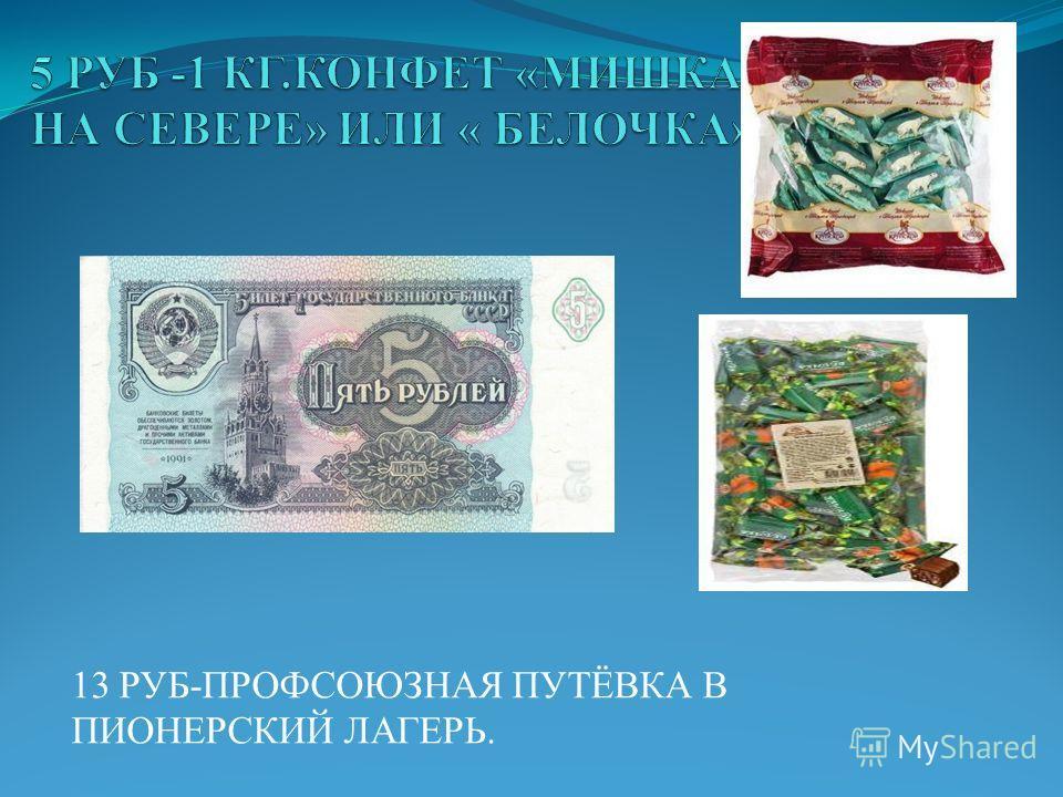 13 РУБ-ПРОФСОЮЗНАЯ ПУТЁВКА В ПИОНЕРСКИЙ ЛАГЕРЬ.