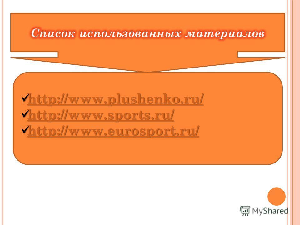 http://www.plushenko.ru/ http://www.plushenko.ru/ http://www.plushenko.ru/ http://www.sports.ru/ http://www.sports.ru/ http://www.sports.ru/ http://www.eurosport.ru/ http://www.eurosport.ru/ http://www.eurosport.ru/