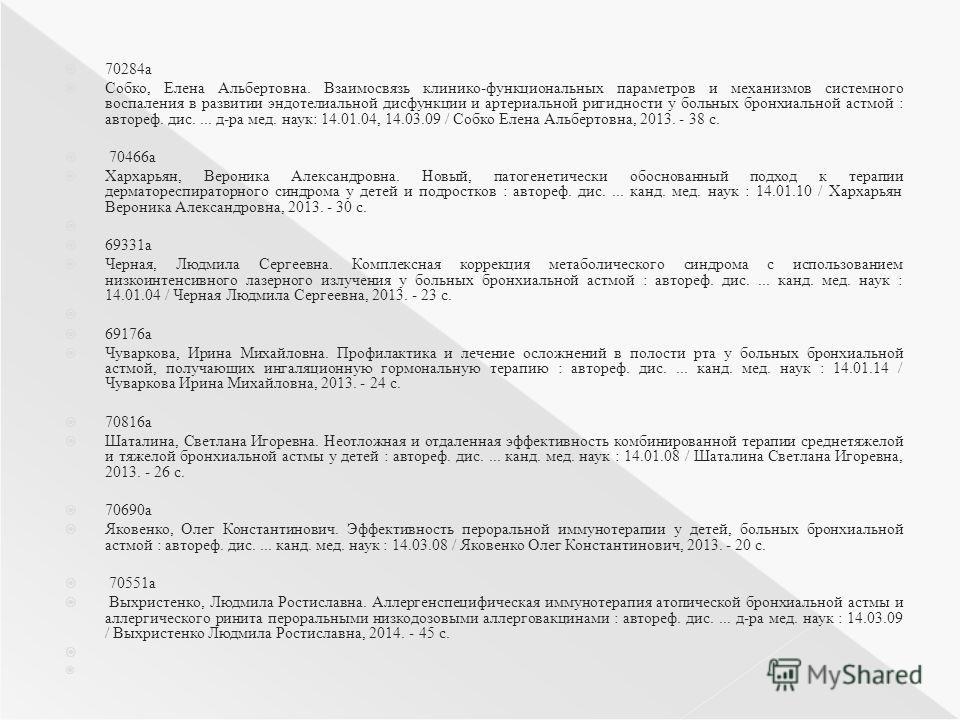 70284 а Собко, Елена Альбертовна. Взаимосвязь клинико-функциональных параметров и механизмов системного воспаления в развитии эндотелиальной дисфункции и артериальной ригидности у больных бронхиальной астмой : автореф. дис.... д-ра мед. наук: 14.01.0
