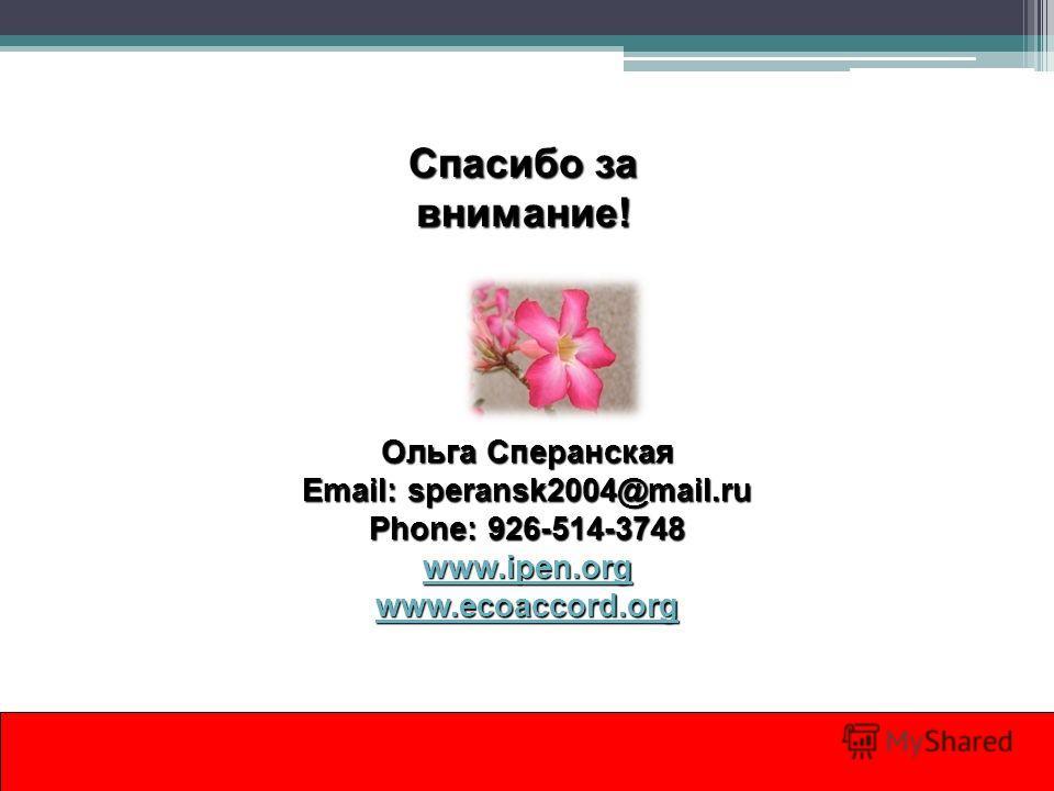 Ольга Сперанская Email: speransk2004@mail.ru Phone: 926-514-3748 www.ipen.org www.ecoaccord.org Спасибо за внимание!