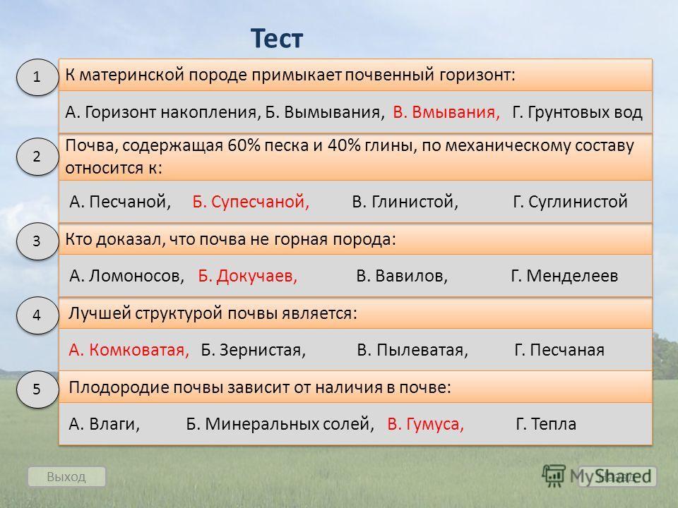 Выход Назад Тест К материнской породе примыкает почвенный горизонт: Почва, содержащая 60% песка и 40% глины, по механическому составу относится к: Кто доказал, что почва не горная порода: Лучшей структурой почвы является: 1 1 А. Горизонт накопления,