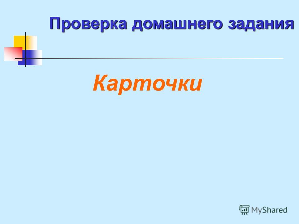 Карточки Проверка домашнего задания