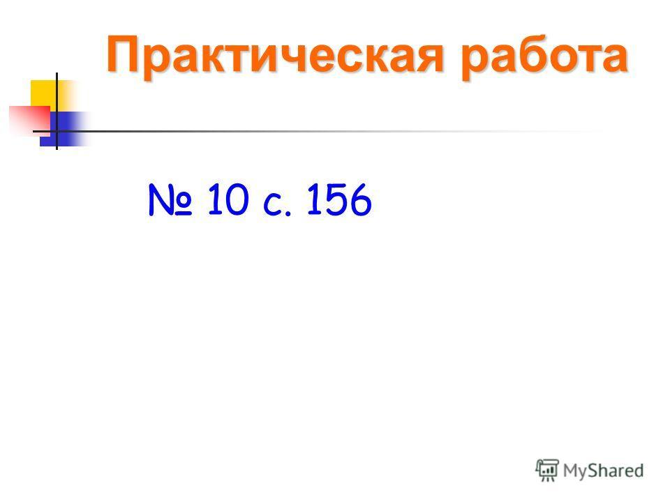 Практическая работа 10 с. 156