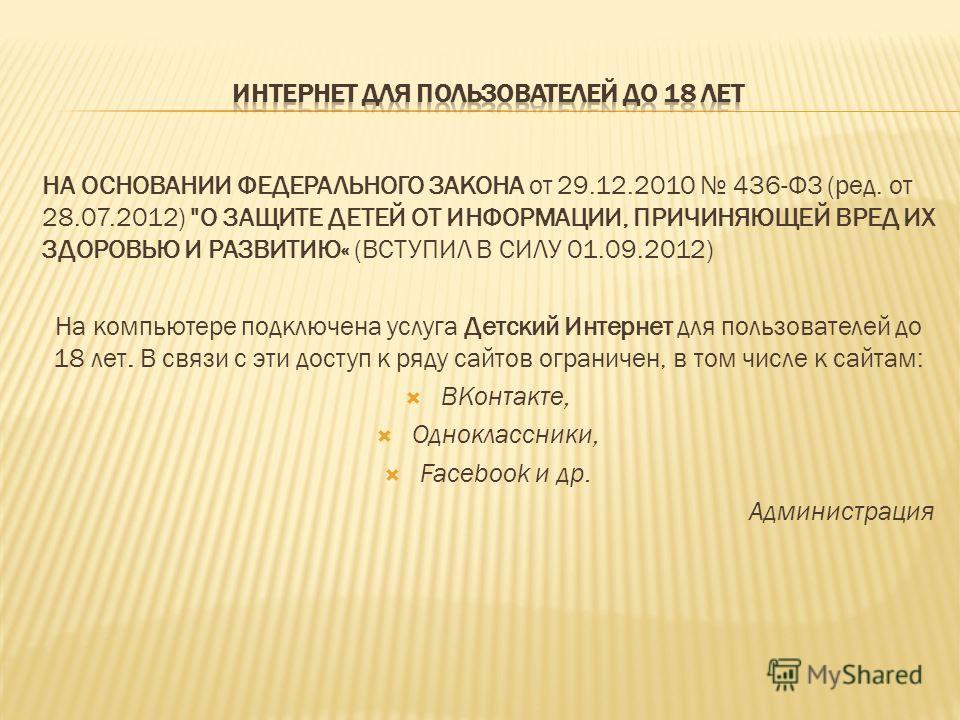 НА ОСНОВАНИИ ФЕДЕРАЛЬНОГО ЗАКОНА от 29.12.2010 436-ФЗ (ред. от 28.07.2012)