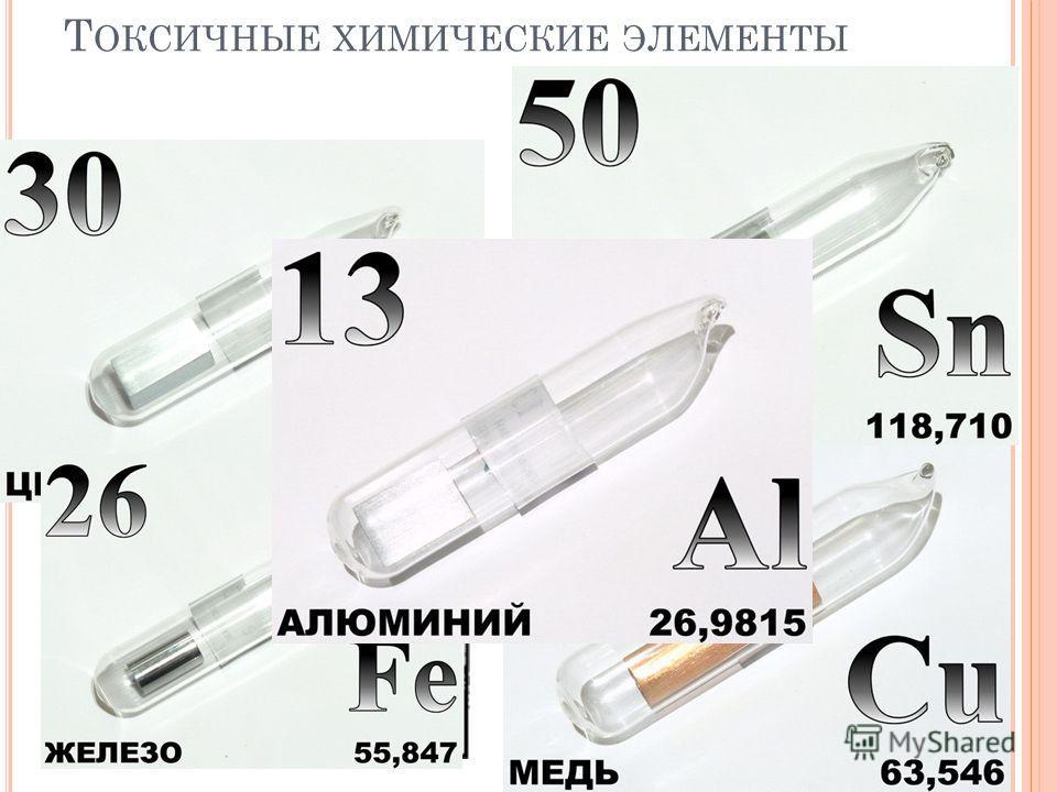 Т ОКСИЧНЫЕ ХИМИЧЕСКИЕ ЭЛЕМЕНТЫ