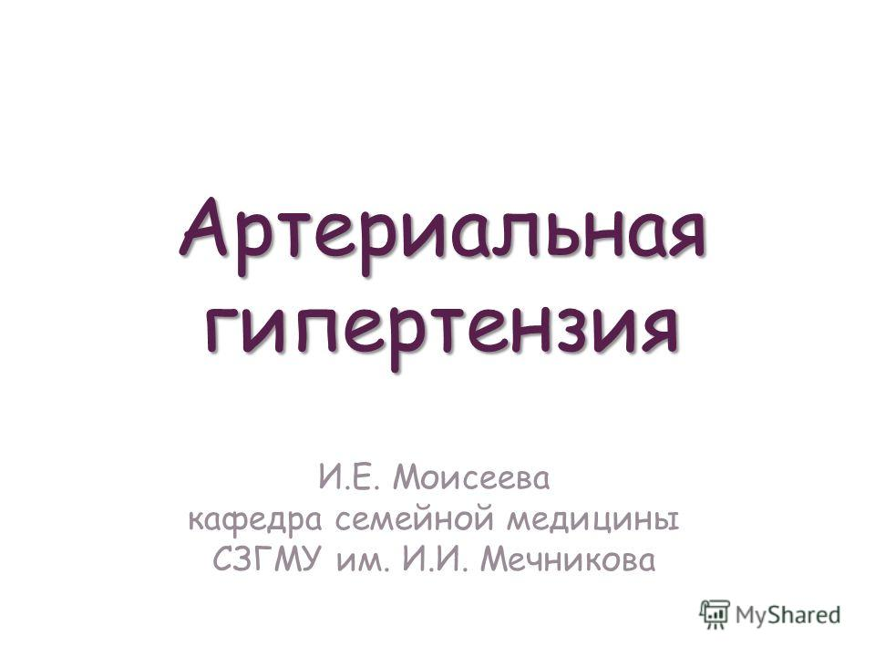 Артериальная гипертензия И.Е. Моисеева кафедра семейной медицины СЗГМУ им. И.И. Мечникова
