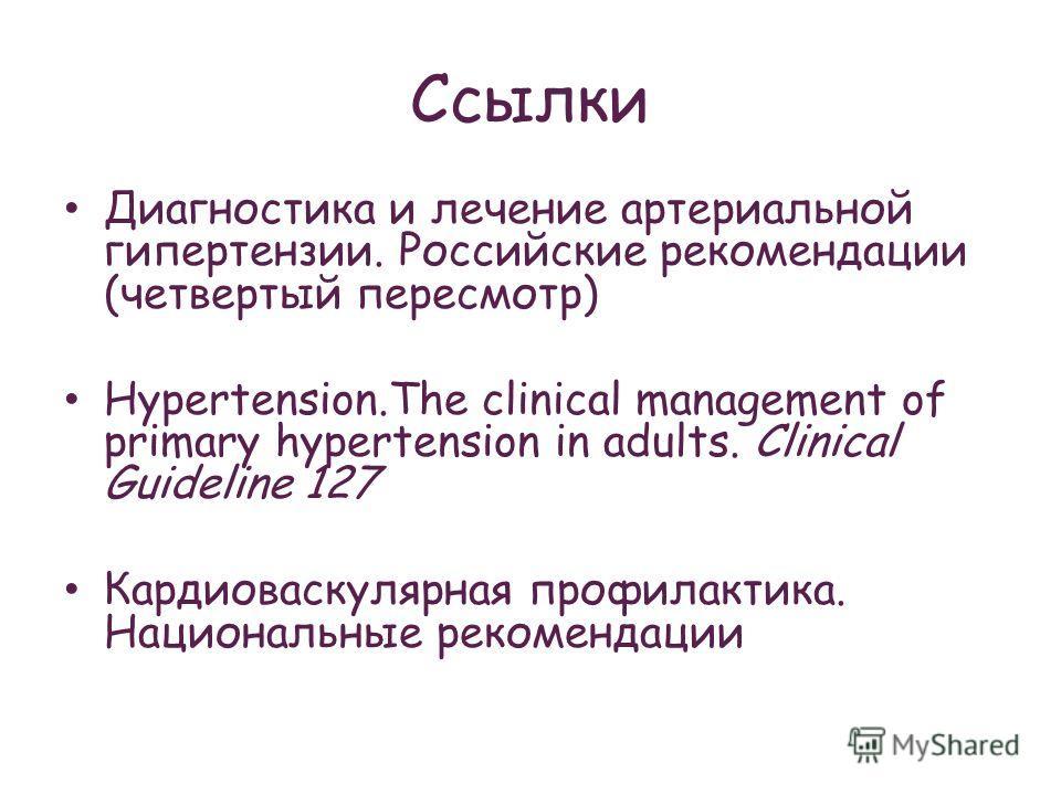 Ссылки Диагностика и лечение артериальной гипертензии. Российские рекомендации (четвертый пересмотр) Hypertension.The clinical management of primary hypertension in adults. Clinical Guideline 127 Кардиоваскулярная профилактика. Национальные рекоменда