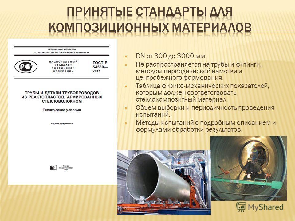 DN от 300 до 3000 мм. Не распространяется на трубы и фитинги, методом периодической намотки и центробежного формования. Таблица физико-механических показателей, которым должен соответствовать стеклокомпозитный материал. Объем выборки и периодичность