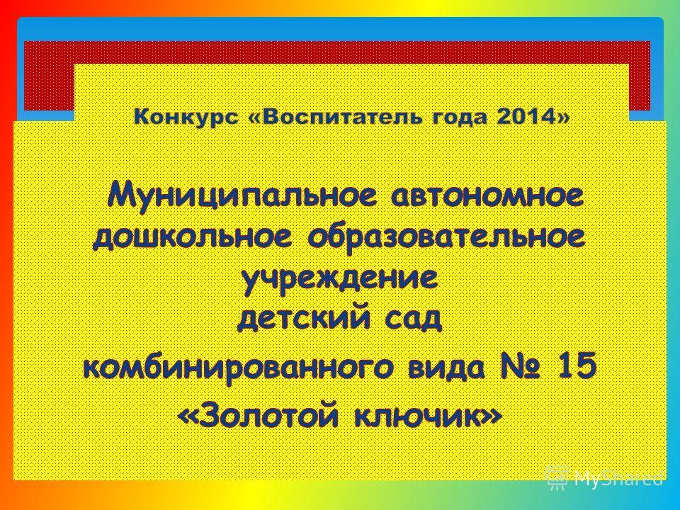 Конкурс «Воспитатель года 2014»