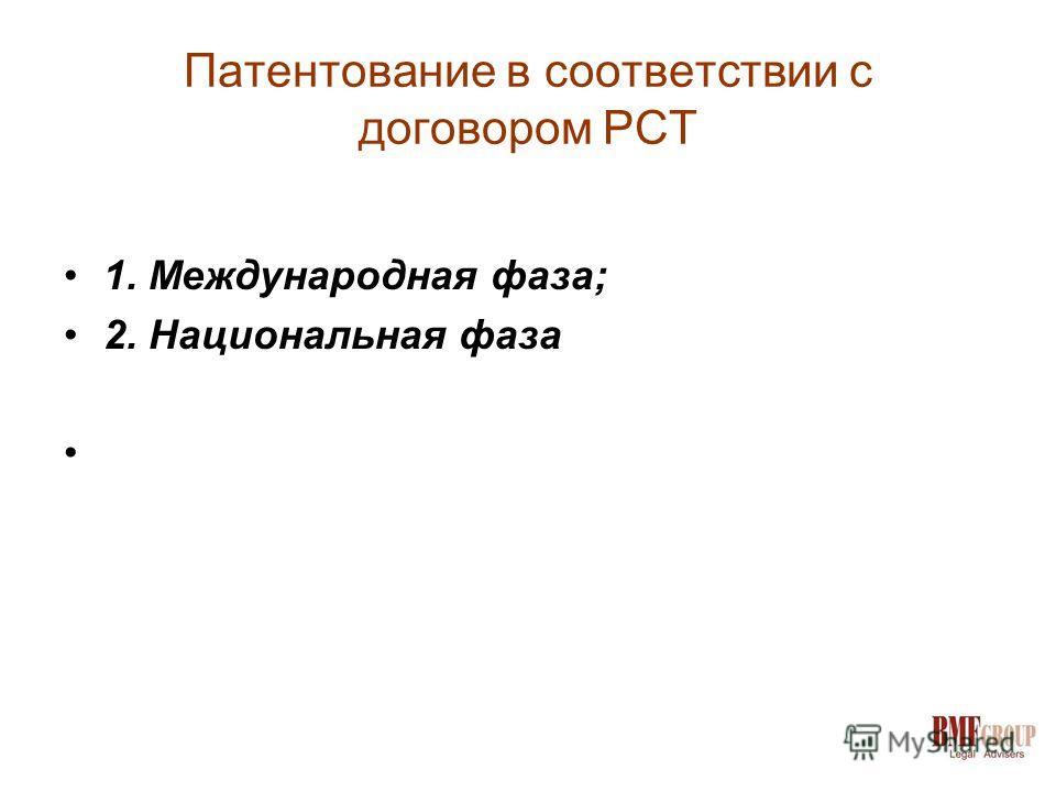 Патентование в соответствии с договором РСТ 1. Международная фаза; 2. Национальная фаза