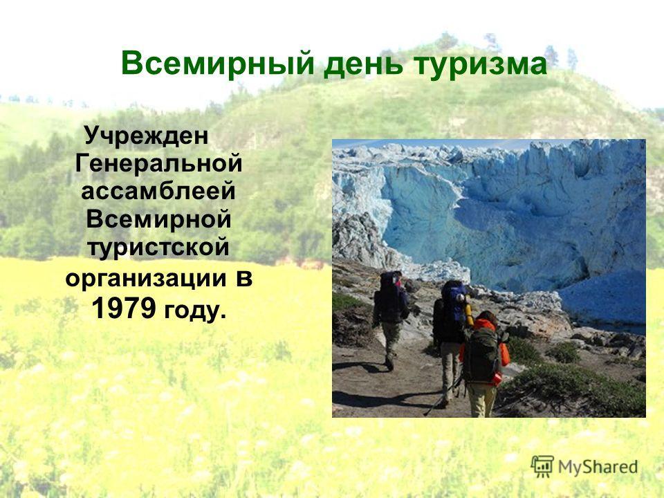 Учрежден Генеральной ассамблеей Всемирной туристской организации в 1979 году.
