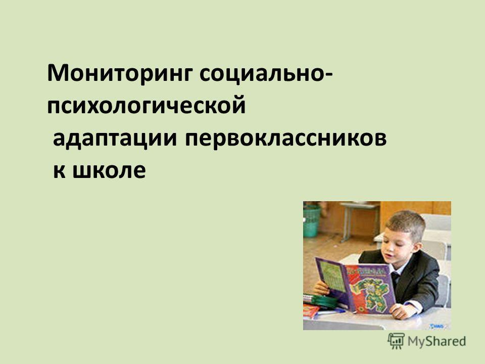 Мониторинг социально- психологической адаптации первоклассников к школе