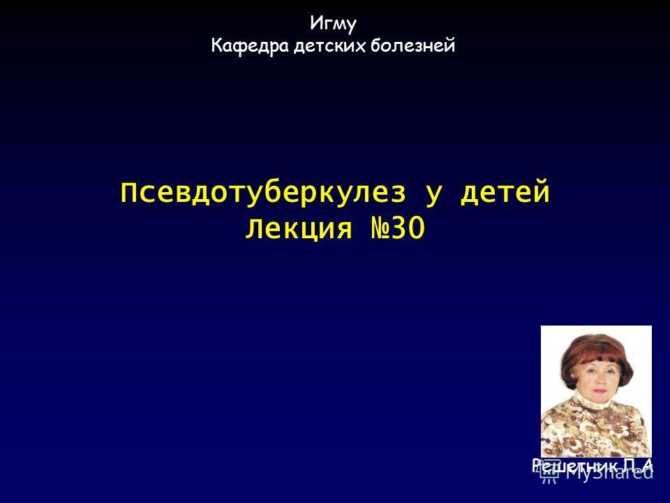 Псевдотуберкулез у детей Лекция 30 Игму Кафедра детских болезней Решетник Л.А