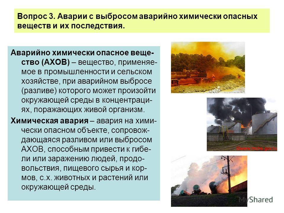 Вопрос 3. Аварии с выбросом аварийно химически опасных веществ и их последствия. Аварийно химически опасное веще- ство (АХОВ) – вещество, применяе- мое в промышленности и сельском хозяйстве, при аварийном выбросе (разливе) которого может произойти ок