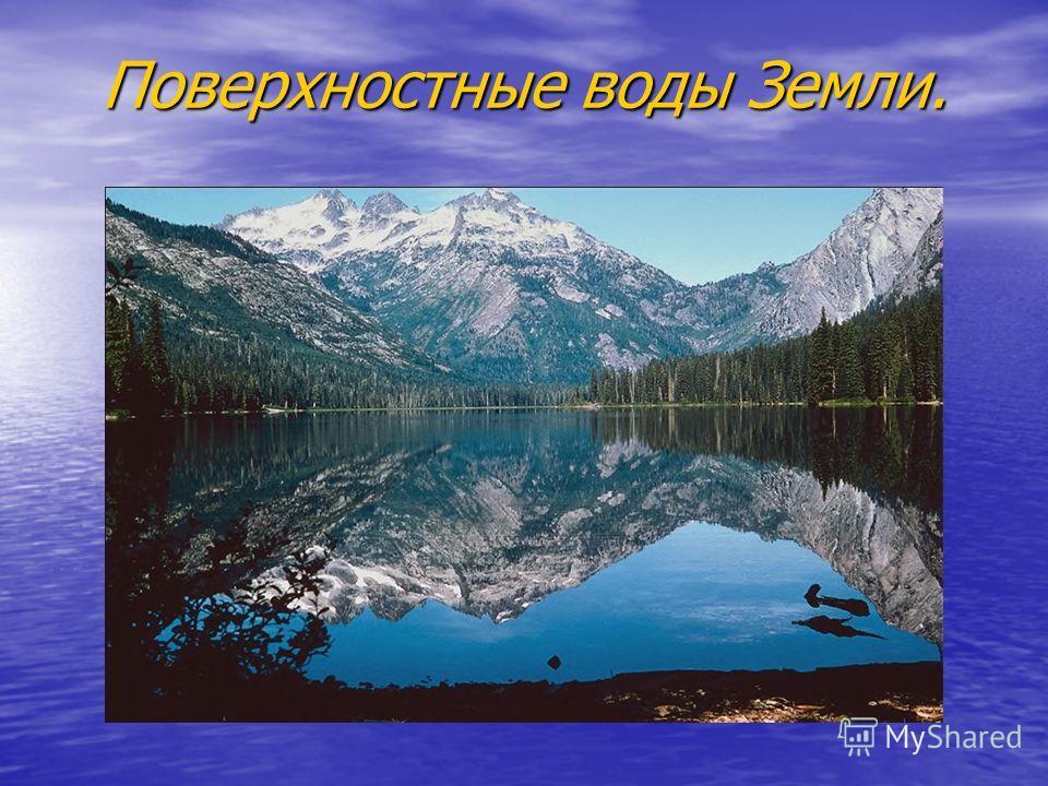 Поверхностные воды Земли.